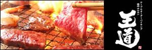 テーブルオーダーバイキング 焼肉 王道