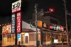 テーブルオーダーバイキング 焼肉 王道 花園店
