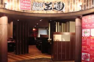 テーブルオーダーバイキング 焼肉 王道 上新庄店