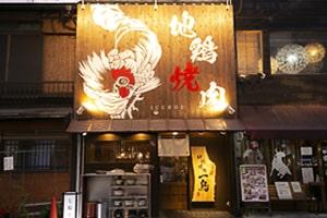 七輪焼鳥 一鳥 福島店