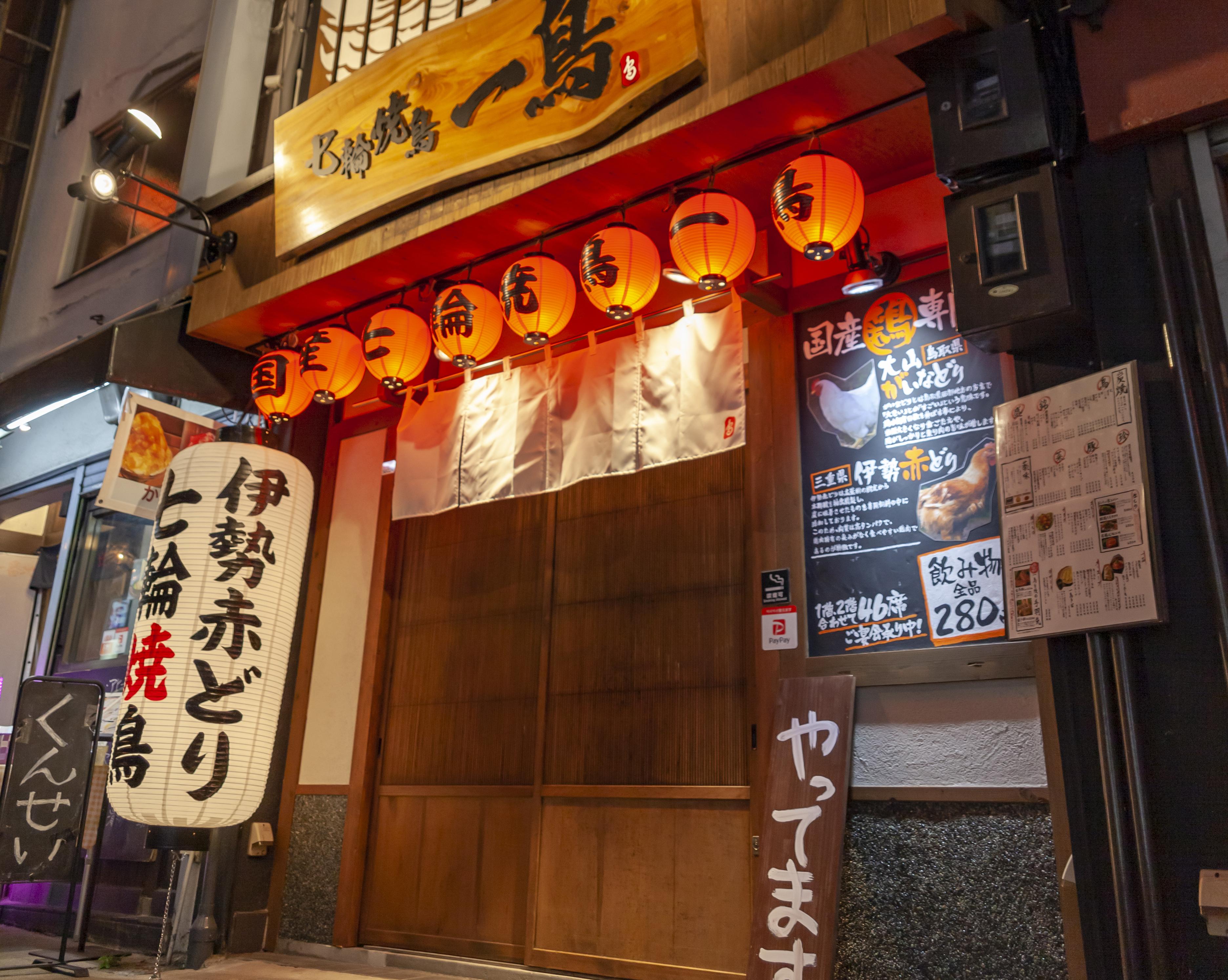 七輪焼鳥 一鳥 京橋店