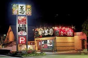 テーブルオーダーバイキング 焼肉 王道 川西店