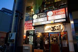 テーブルオーダーバイキング 焼肉 王道 八尾店